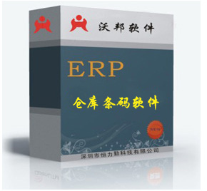 条码,生产管理软件