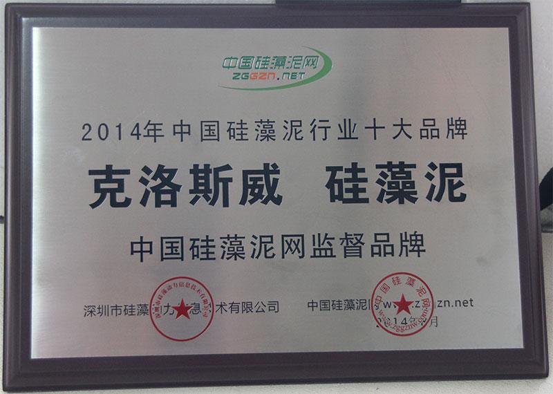 2014中国硅藻泥行业十大品牌
