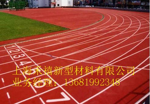 供应透气型塑胶跑道材料/上海禾禧厂家销售