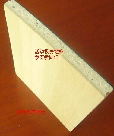 供应活动板房,活动板房地板,彩钢房地板