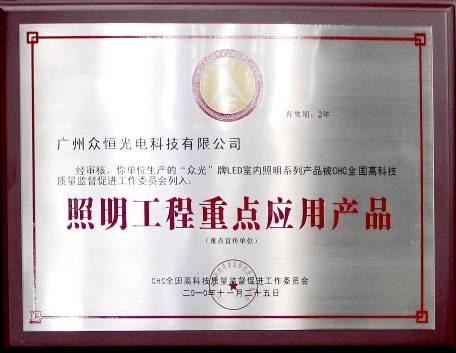 重点工程推荐产品认证