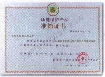 环境保护产品准销证书