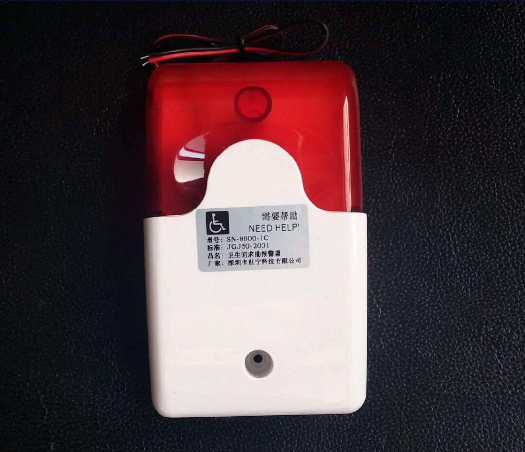 帶蓄電池殘衛緊急報警,殘衛求助警鈴廠家