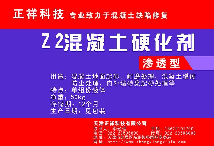 天津专业解决墙面起砂厂家