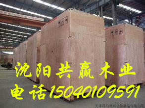 木质包装箱沈阳