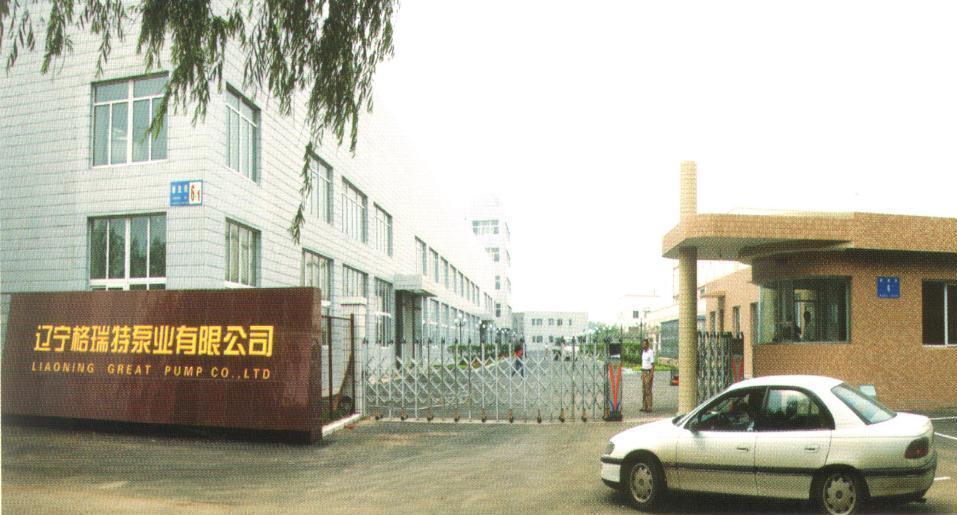 辽宁格瑞特泵业有限公司