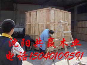 沈阳共赢木业批发各种包装箱,木托盘