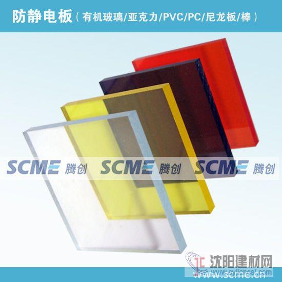 进口防静电PC板