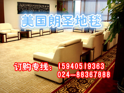 manbetx手机登录注册_万博官方_万博manbetx客户端 - 美国朗圣地毯有限公司