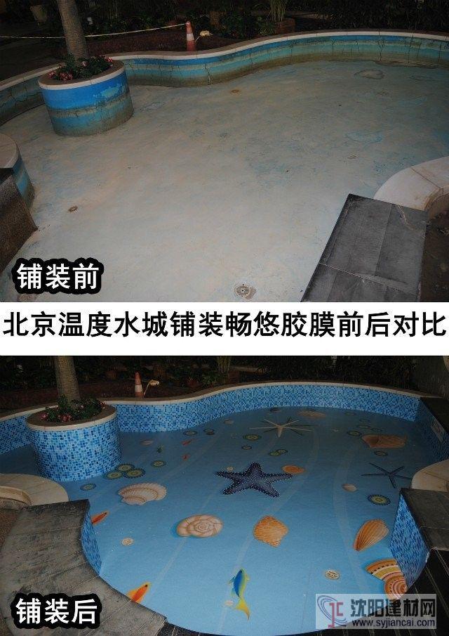 畅悠温泉池泳池胶膜——北京温度水城