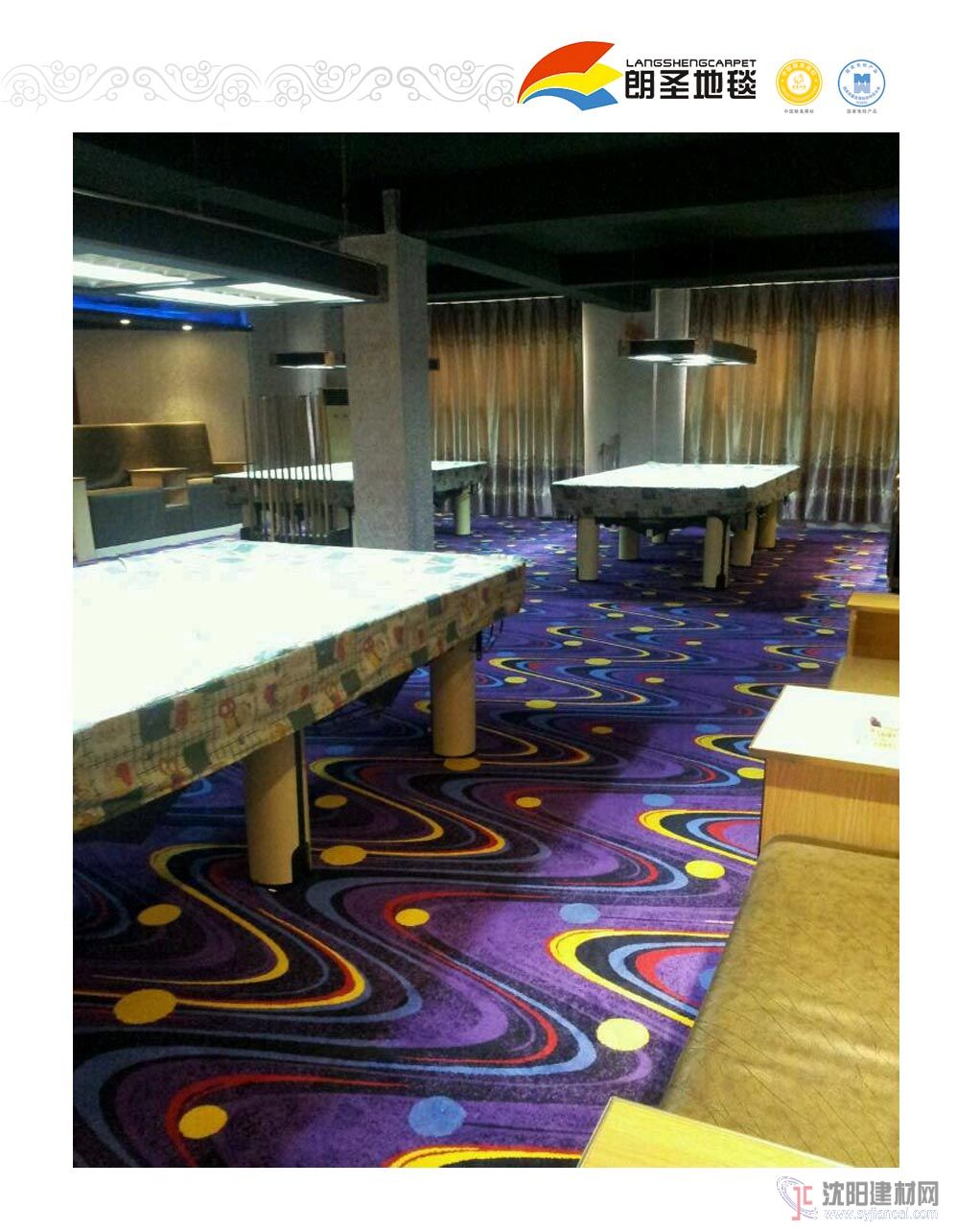 朗圣地毯,盘锦台球室现场实拍图