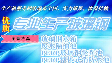 万博manbetx客戶端下载_万博官网手机版本登陆_万博手机ios - 沈阳创新玻璃钢化粪池水箱