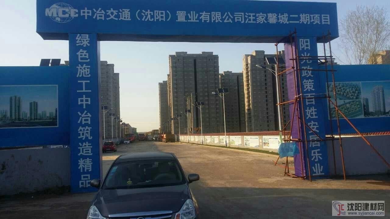 中冶交通(沈阳)置业有限公司汪家馨城二期项目