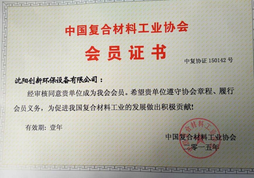 中国复合材料工业协会会员证书