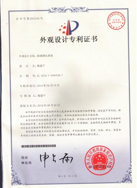 国家批准专利证书