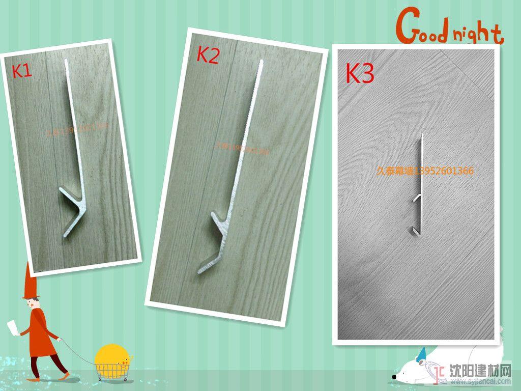 厂价直销瓷砖干挂k 型八字铝合金挂件连接件