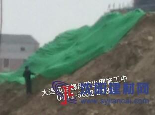 供应大连绿色防尘网大连绿色盖土网