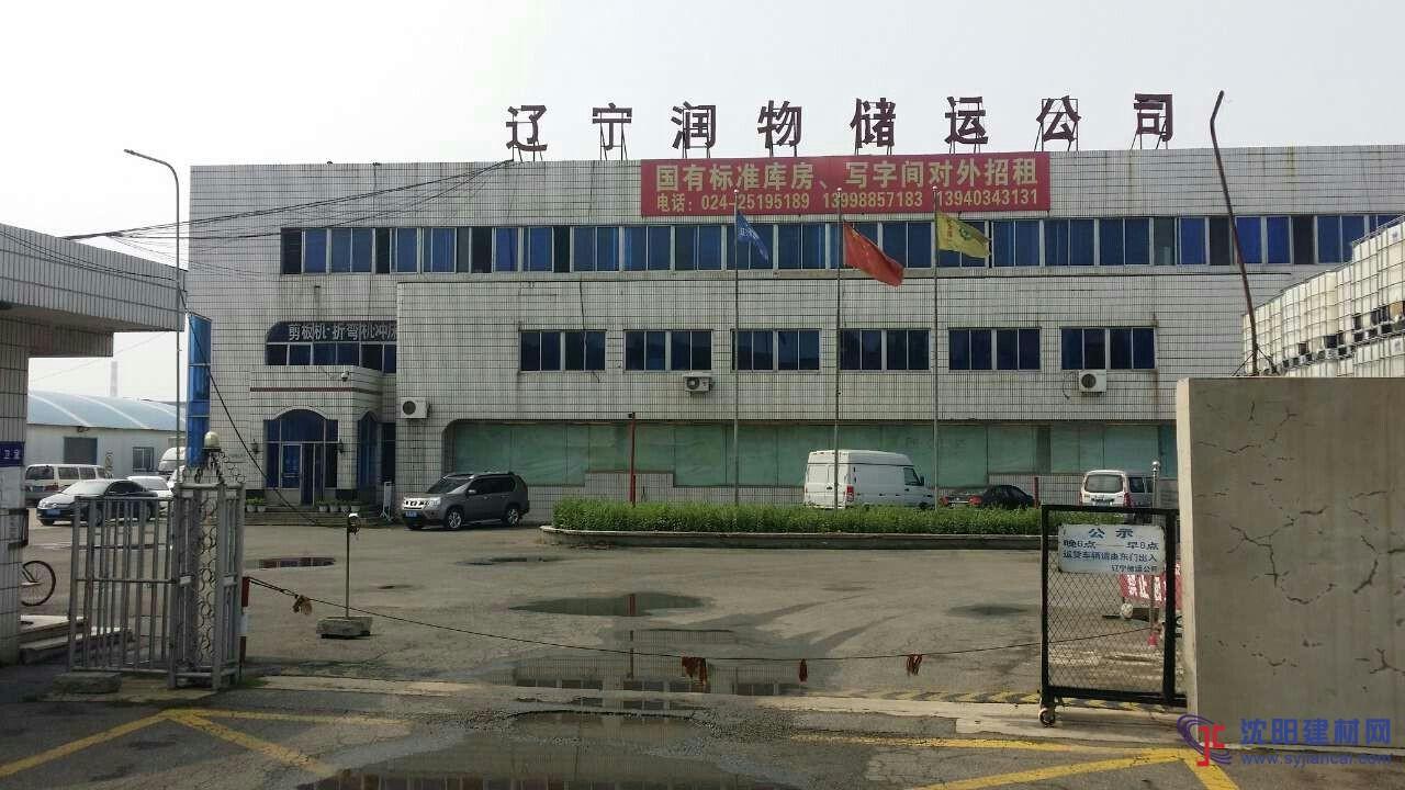 辽宁润物储运公司-消防水箱安装案例