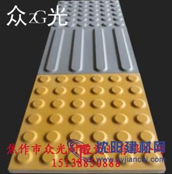 众光牌盲道瓷砖 标准盲道砖规格