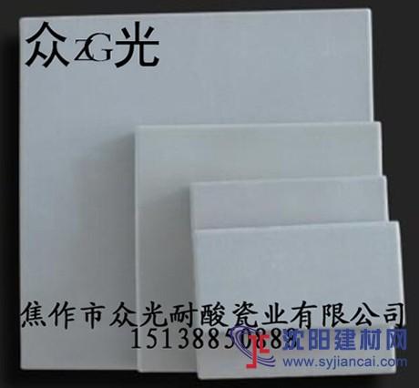 眾光牌耐酸磚耐酸瓷板廠家直銷四川攀枝花