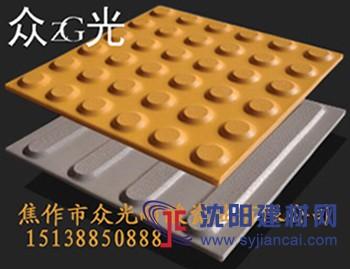 盲道瓷砖厂家焦作众光 直销广东茂名地区