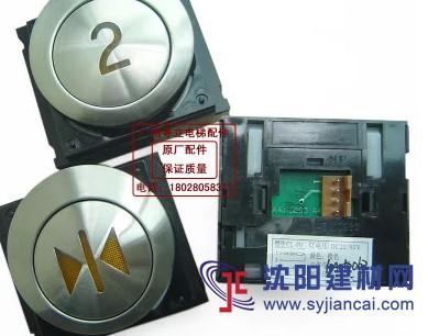 原厂日立电梯配件日立电梯按钮CL-PO 橙光 22.95V/橙色