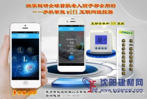 电采暖地暖手机远程无线wifi互联网温控器云控制