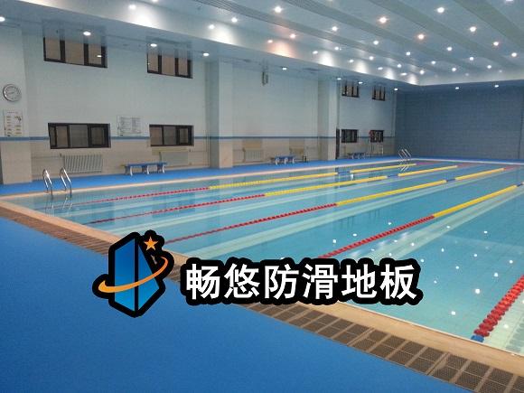 北京润丰学校游泳馆防滑地板工程