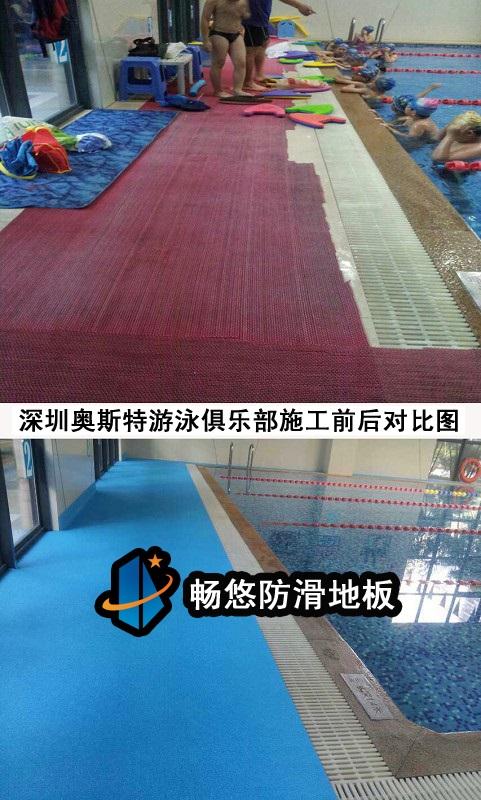 深圳奥斯特游泳馆防滑地板工程