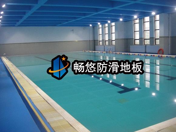 武汉千江月恒温游泳馆防滑地板工程