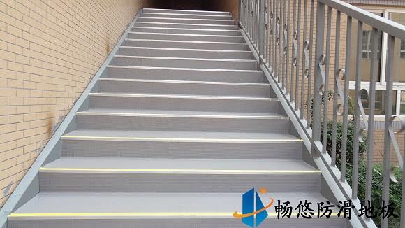 西安世纪城小学户外楼梯防滑地板工程