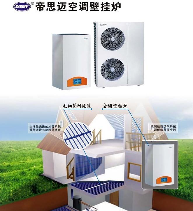 烧空气锅炉·直流变频热泵空调