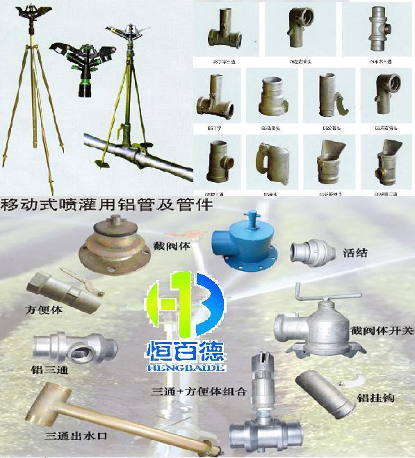 移动式节水喷灌·铝管、管件