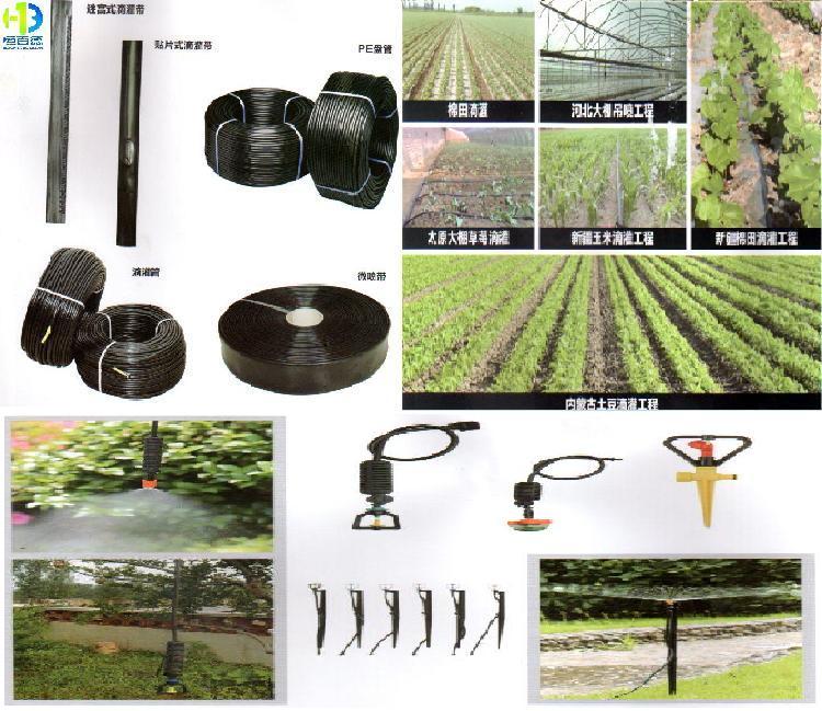 节水灌溉·滴灌