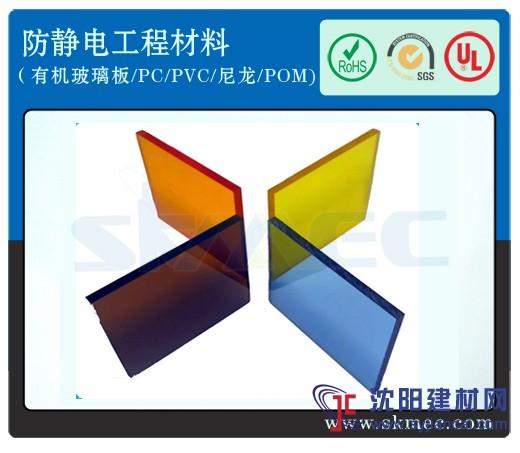 防静电有机玻璃板