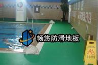 北京青年宫游泳馆防滑地板防滑胶膜