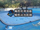 海南三亚君澜度假酒店户外游乐池防滑地板防水胶膜