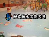 河北唐山玉田欢乐岛泳池内壁防滑地板防水胶膜