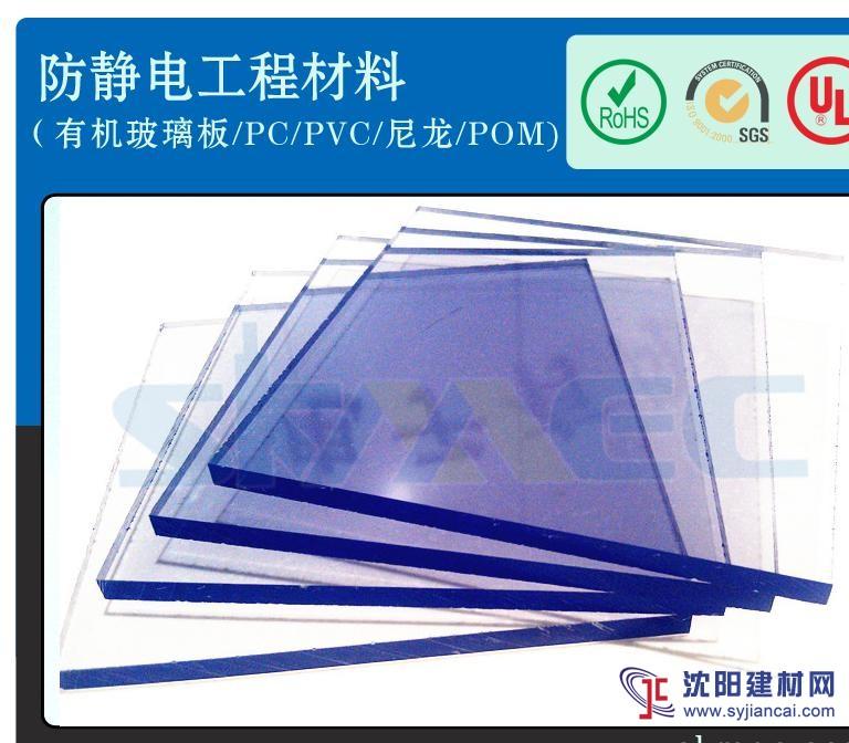 防静电PVC板 韩国MEC进口 硬度高,透明度强质量保证