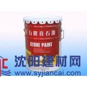 沈阳真石漆厂家 提供贴牌加工 厂家提供施工技术指导