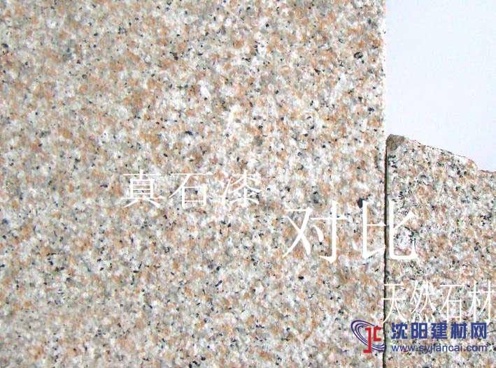 本溪真石漆价格 专业建筑涂料生产厂家 承接工程施工