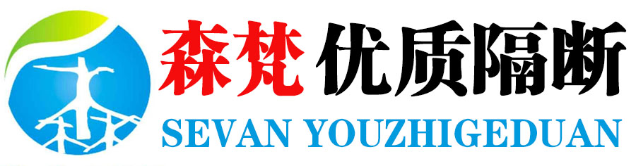 乐虎国际娱乐app下载森梵隔断公司