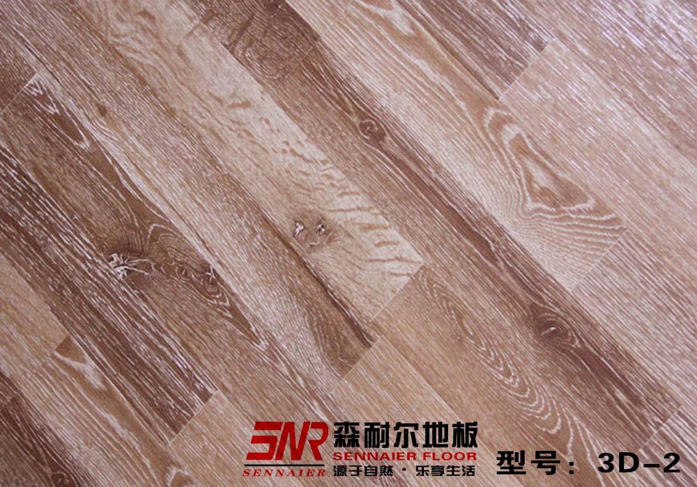 森耐尔地板 3D-2