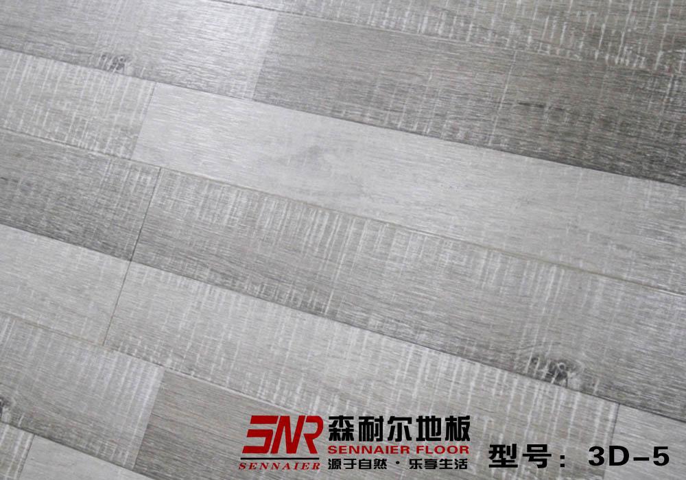 森耐尔地板 3D-5