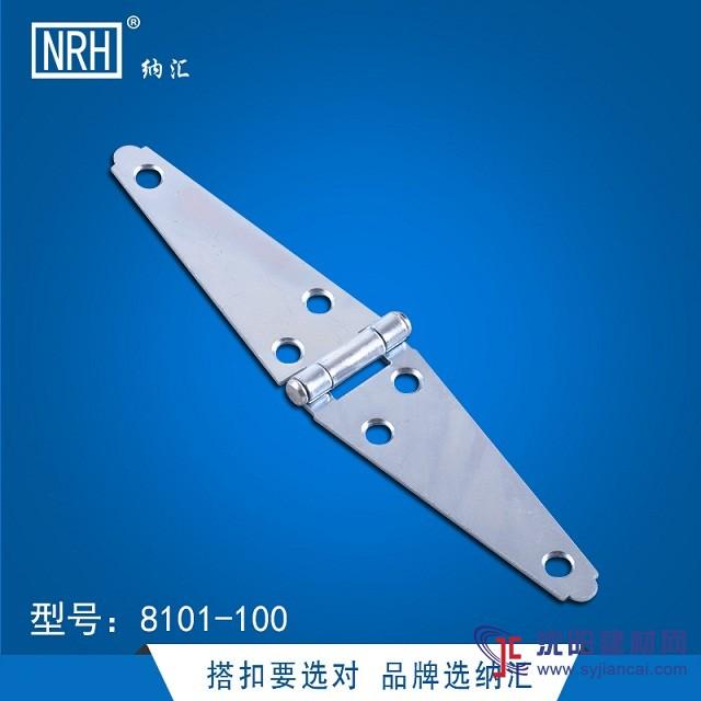NRH/纳汇 8101-100一字形合页木箱合页