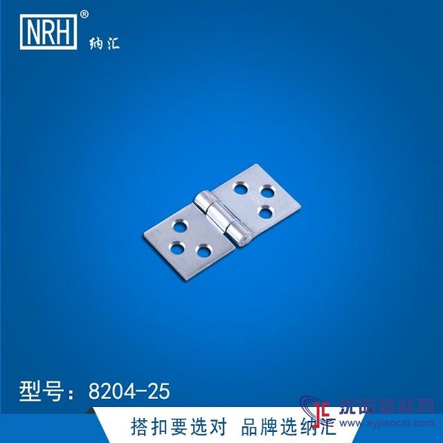 NRH/纳汇 8204-25工业箱合页不锈钢合页