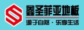 乐虎国际娱乐app下载鑫圣菲亚地板