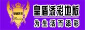 龙8国际电脑版皇盾添彩地板