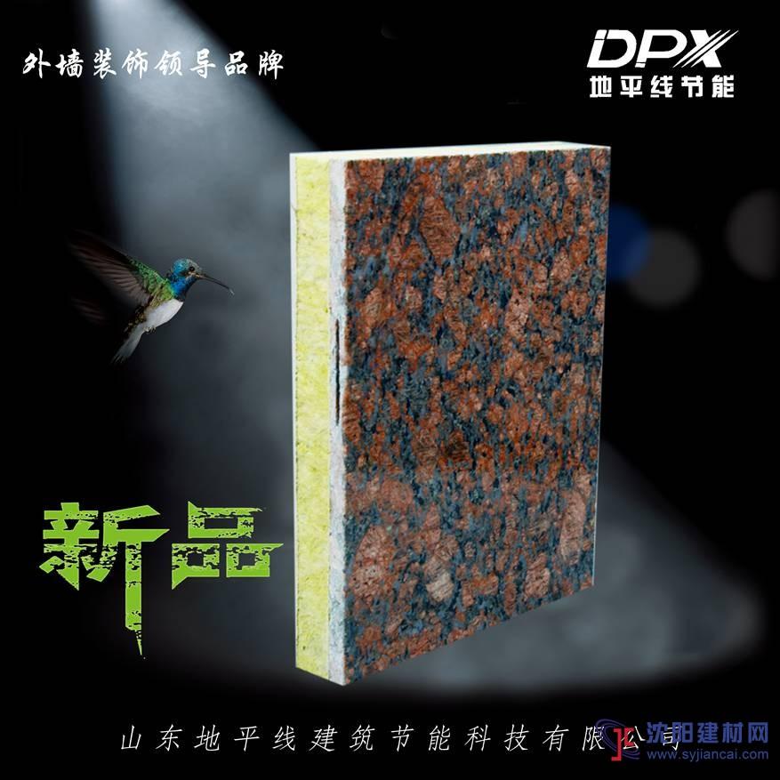 住宅外墙改造仿大理石保温装饰板申请