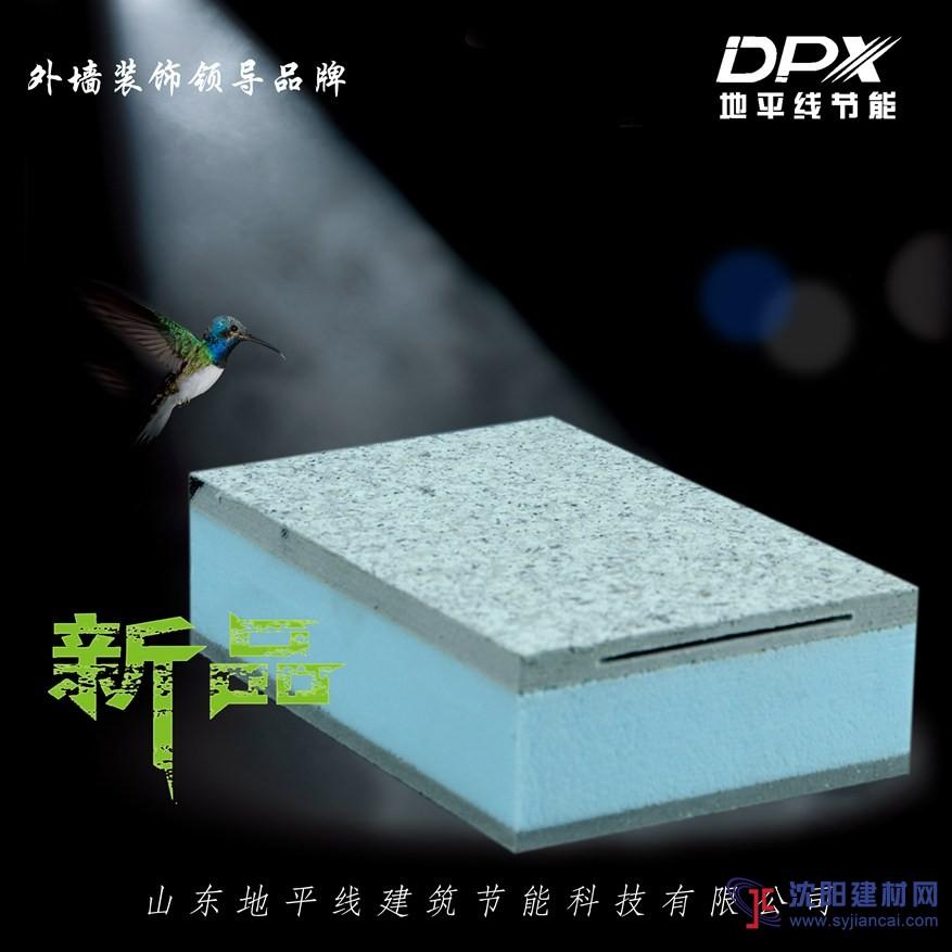 砖房外墙改造装饰保温材料